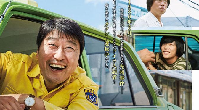 ソン・ガンホ『タクシー運転手 〜約束は海を越えて〜』予告編&メインビジュアル解禁!
