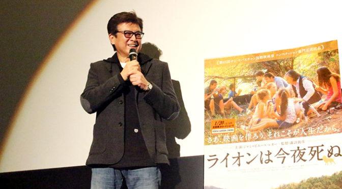 三浦友和が登壇『ライオンは今夜死ぬ』は死を扱う優しい映画と
