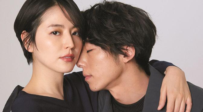 長澤まさみ、高橋一生『嘘を愛する女』x 「Oggi」表紙到着!