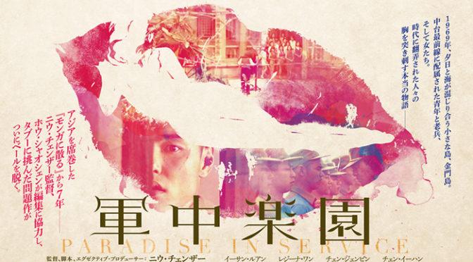 ニウ・チェンザー監督がタブーに挑む!『軍中楽園』5月公開決定
