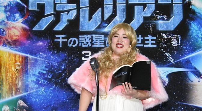 ゆりやんレトリィバァ生アフレコ&チェアダンスまで披露!リュック・ベッソン監督『ヴァレリアン』