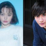 玉城ティナ、小関裕太のW主演『私に××しなさい!』実写化!