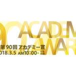 「Yahoo!映画」と「GYAO!」が『第90回アカデミー賞2018特集』を公開!!