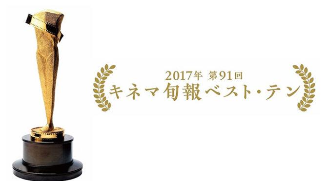 GYAO!『2017年第91回キネマ旬報ベスト・テン』と取り組み開始!過去受賞作品無料配信開始
