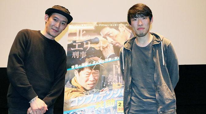 てらさわホークさんと松江哲明監督が『コンフィデンシャル/共助』談義イベント!