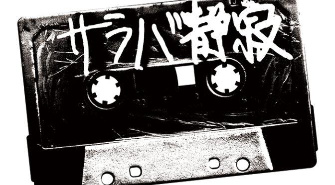 吉村界人×SUMIRE×若葉竜也の『サラバ静寂』の冒頭映像に32組ものミュージシャンが!