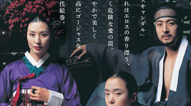 『スキャンダル デジタルリマスター版』イ・ジェヨン監督&チョン・ドヨンのコメント到着
