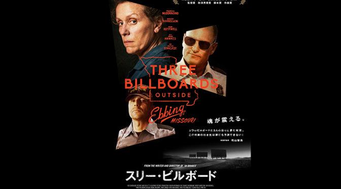 『スリー・ビルボード』第75回ゴールデングローブ賞4部門受賞!