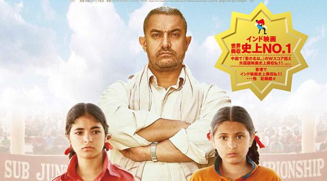 インド映画の世界興収ナンバー1『ダンガル きっと、つよくなる』公開日決定!