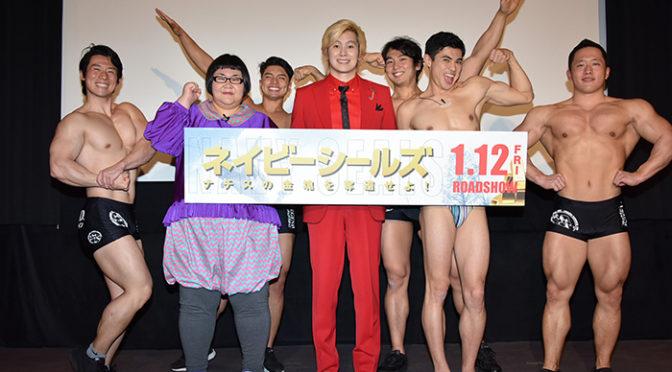 メイプル超合金、小島よしお、マッチョ29で『ネイビーシールズ 』公開記念!3億争奪新春綱引き対決!