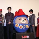 松坂桃李、古田新太、三戸なつめ、斎藤工 登場『パディントン2』舞台挨拶