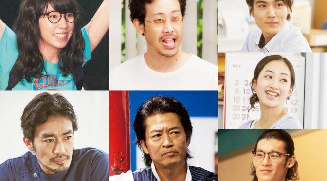 棚橋弘至 主演『パパはわるものチャンピオン』追加キャストに仲里依紗、大泉洋ら