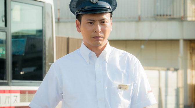 三代目JSB 山下健二郎バス運転手画像を披露『パンとバスと2度目のハツコイ』