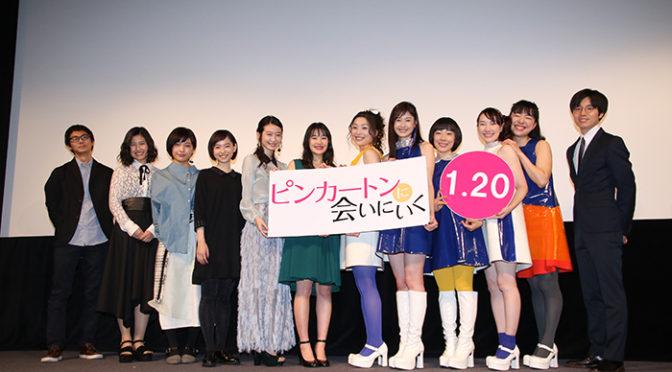 内田慈、松本若菜ら一夜限りのライブ!坂下雄一郎監督最新作『ピンカートンに会いにいく』完成披露