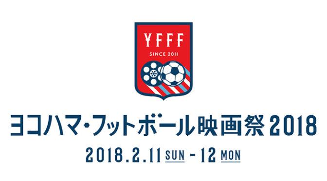 日本のサッカー文化の発展を映画から!ヨコハマ・フットボール映画祭2018開催!