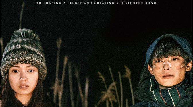 二階堂ふみ、吉沢亮『リバーズ・エッジ』がベルリン国際映画祭パノラマ部門のオープニング作品に!