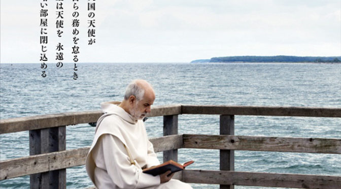 自殺か、他殺か?『修道士は沈黙する』ポスタービジュアルと予告編解禁