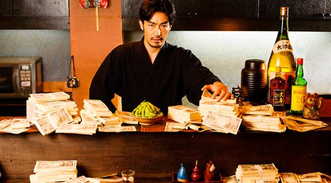 大谷亮平映画初主演!チリも積もれば、限度額。映画『ゼニガタ』公開決定