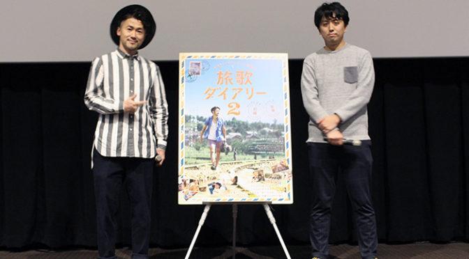 いよいよ後編公開!『旅歌ダイアリー2』ナオト・インティライミ、加藤肇監督舞台挨拶!
