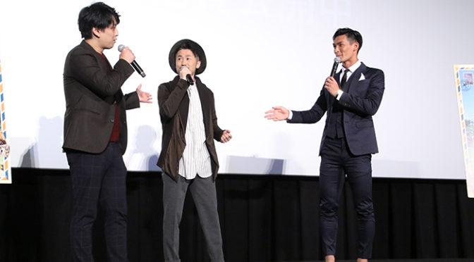 ナオト・インティライミ、浦和レッズ槙野選手登壇! 『旅歌ダイアリー2』後篇公開イベント!
