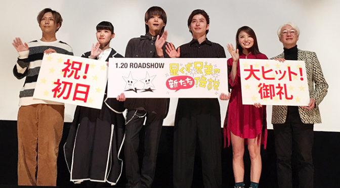 三浦涼介×武田航平『星くず兄弟の新たな伝説』初日舞台挨拶