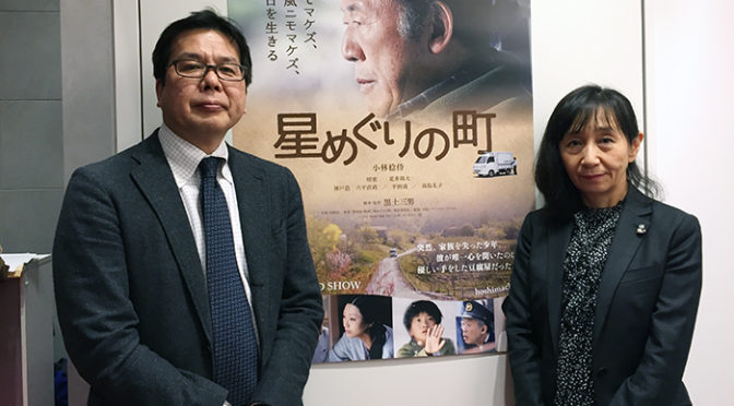 NPO団体「あしなが育英会」西田正弘震災孤児の支援を語る『星めぐりの町』試写会