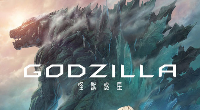 映画『GODZILLA 怪獣惑星』Netflixにて全世界同時配信決定!