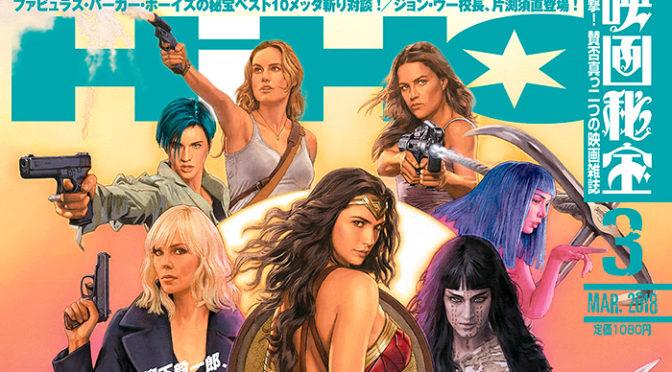 『ブレードランナー 2049』が映画秘宝ベスト・トホホの2冠を獲得!