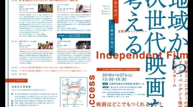 「独立映画鍋」として初の関西でのシンポジウム決定!立命館大学と共同開催!