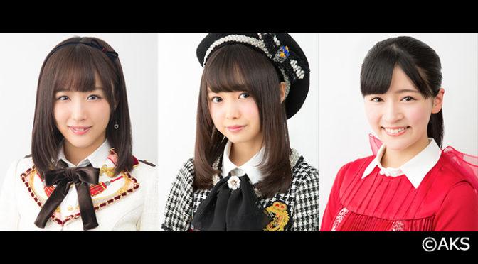 AKB48樋渡結依、SKE48鎌田菜月、NGT48村雲颯香 が声優挑戦!『まほうのしまの だいぼうけん』