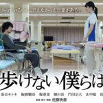 いよいよ明日3/23!佐藤快磨監督映画『歩けない僕らは』完成記念イベント「はじめての車椅子ナイト」