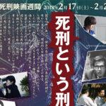 第7回死刑映画週間開催!!  死刑制度について考えるきっかけを