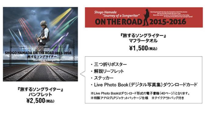 浜田省吾『旅するソングライター』オリジナル劇場グッズ販売決定!