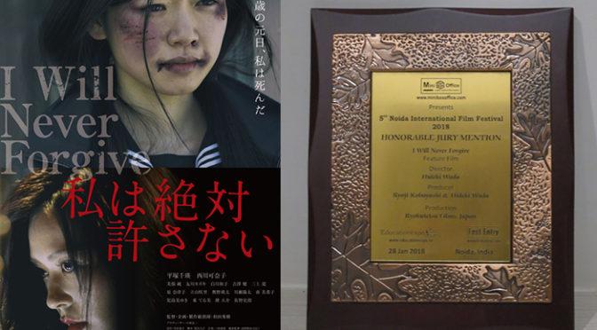 映画『私は絶対許さない』ノイダ国際映画祭(インド)で審査員特別賞を受賞