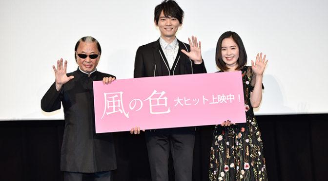 古川雄輝、藤井武美、Mr.マリック 登壇!『風の色』初日舞台挨拶