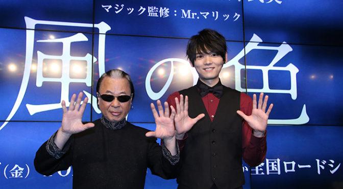 古川雄輝、Mr.マリック がマジック披露!『風の色』豪華コラボショー