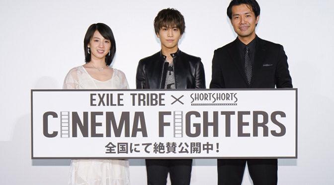 落合賢監督、岩田剛典、桜庭ななみ撮影舞台裏を語る『CINEMA FIGHTERS』舞台挨拶