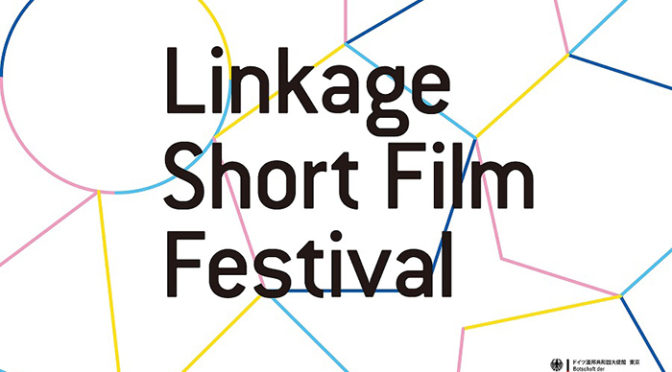 ドイツ大使館が実施「リンケージフィルムフェスティバル」コンテスト審査員決定