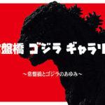 「常盤橋 ゴジラ ギャラリー」本日2月20日スタート!高さ3m×全長約140m展示!