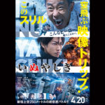 映画『いぬやしき』MAN WITH A MISSIONが主題歌!本予告映像も到着