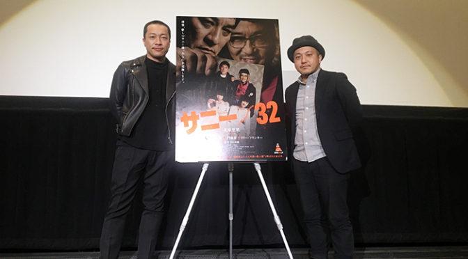 先輩x後輩=白石和彌監督×音尾琢真『サニー/32』トークイベント