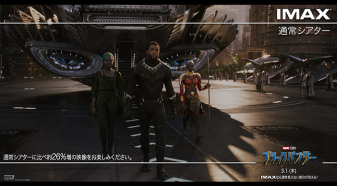 『ブラックパンサー』IMAX仕様特別映像解禁!見えない部分まで見える!