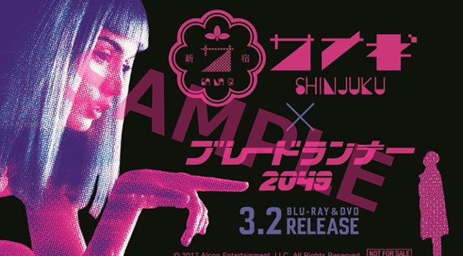『ブレードランナー 2049』BD&DVD発売を記念して、「サナギ 新宿」とのコラボが決定!