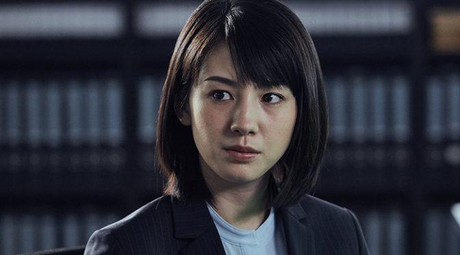 映画『マンハント』桜庭ななみ 新人刑事な新場面写真解禁
