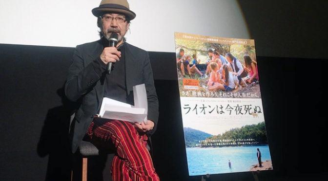諏訪敦彦監督『ライオンは今夜死ぬ』観る人全員が違う感想をもってほしい!トークイベント