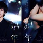 松坂桃李が⼥性の⾝体と⼼が解放する『娼年』ポスタービジュアル解禁