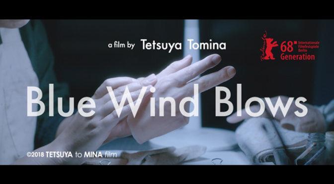 富名哲也監督作品『Blue Wind Blows』ベルリン国際映画祭で追加カテゴリー特別上映決定!