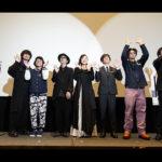 齊藤工監督作品『blank13』舞台挨拶 高橋一生、リリー・フランキーら豪華登壇!
