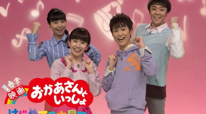 ついに映画化!『映画 おかあさんといっしょ はじめての大冒険』超特報解禁!!