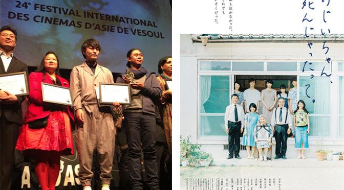 日本人初ヴズール国際アジア映画祭にて『おじいちゃん、死んじゃったって。』国際審査員グランプリ受賞